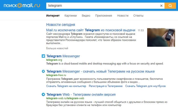 Фото - Перестанут ли поисковики показывать ссылки на Telegram?»