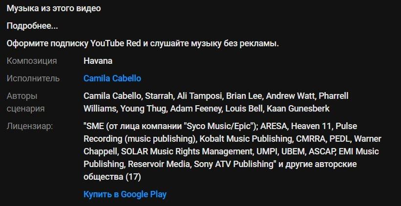 Фото - YouTube начнёт показывать полную информацию о музыке в видео»