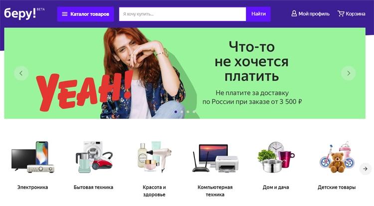 Фото - «Сбербанк» и «Яндекс» запустили торговую площадку «Беру»»