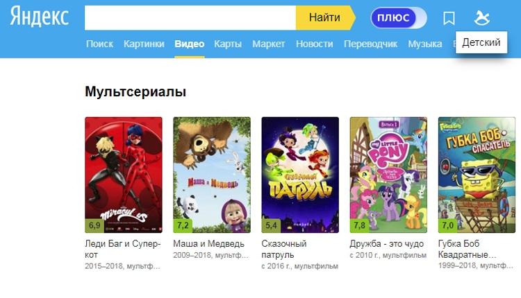 Фото - Сервис «Яндекс.Видео» оградит детей от нежелательных материалов»