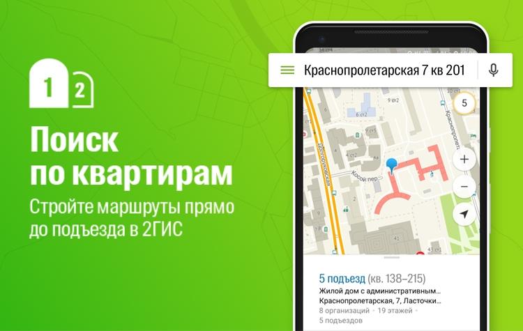 Фото - Картографический сервис 2ГИС реализовал поиск по квартирам и подъездам»