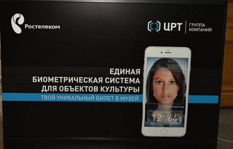Фото - Российские культурные заведения смогут распознавать посетителей по лицу»
