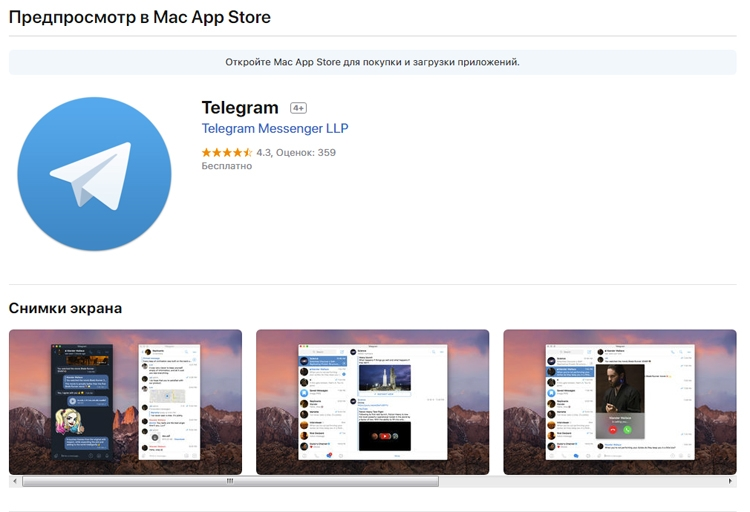 Фото - Роскомнадзор пугает нарушением работы магазина Apple App Store из-за Telegram»
